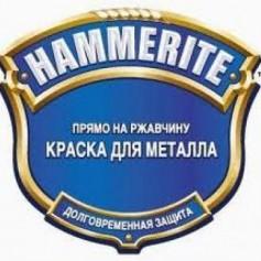 Бренд Hammerite