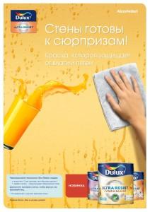 Dulux_UR_Кухня_и_Ванна
