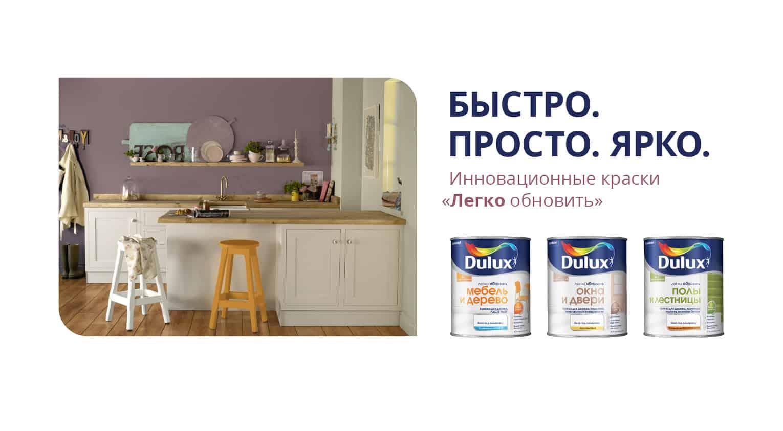 Dulux «Легко обновить»